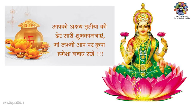 Happy Akshaya Tritiya Greetings Pictures, Messages, Wishes Photos and Hindu Festivals Celebrations Wallpaper