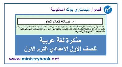مذكرة شرح اللغة العربية اولى اعدادي ترم اول 2018-2019-2020-2021