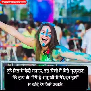 Happy Holi shayari image download