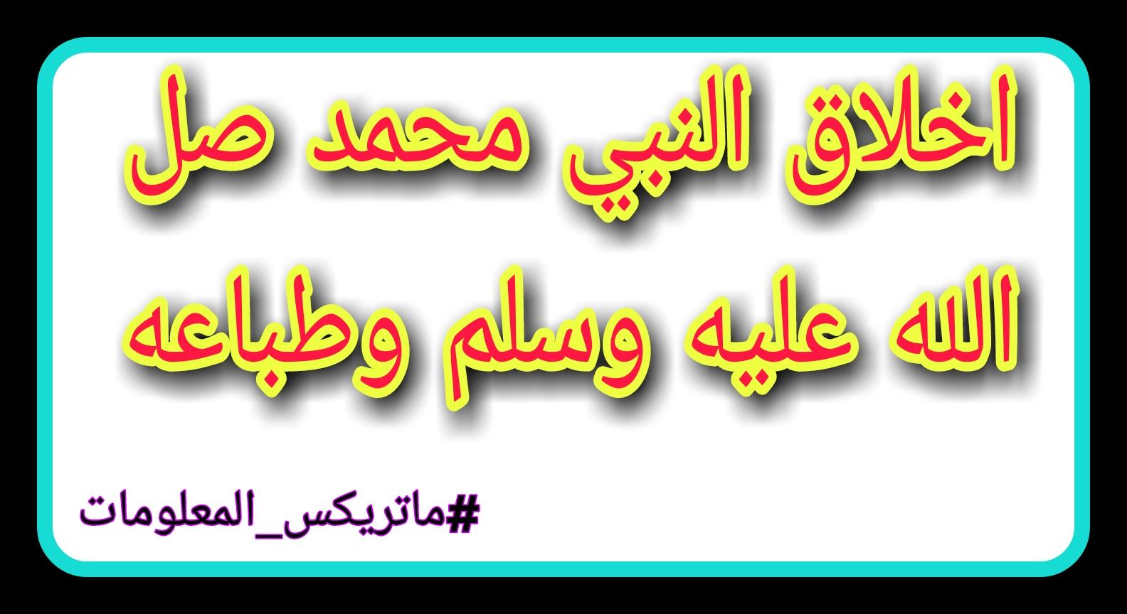 ما هي اخلاق النبي محمد صلى الله عليه وسلم  و كرمه مع أعدائه