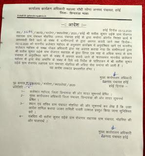 2 ग्राम पंचायत सचिव और 2 रोजगार सहायक पर गिरी निलंबित की गाज
