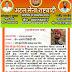 उत्तर प्रदेश  के विभिन्न जिलों से राष्ट्रीय अटल सेना में सदस्यता ग्रहण करते हुए अपने-अपने नियुक्त पत्र और आईडी कार्ड प्राप्त किए Dainik Mail 24