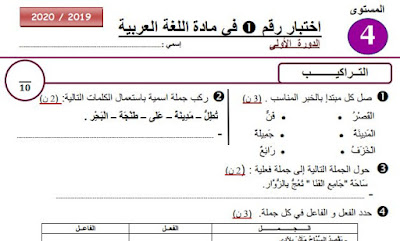 اختبار رقم 1 في اللغة العربية المستوى الرابع المنهاج الجديد