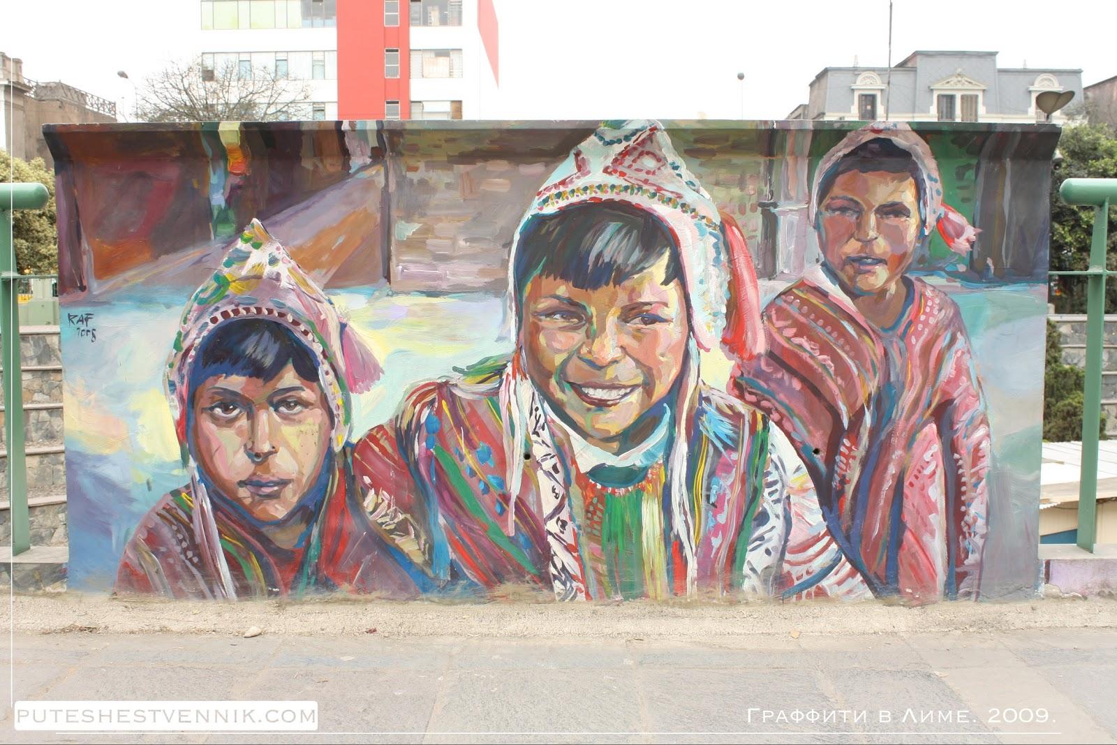 Картина с перуанцами на стене в Лиме