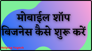 Mobile Shop Business Plan in hindi