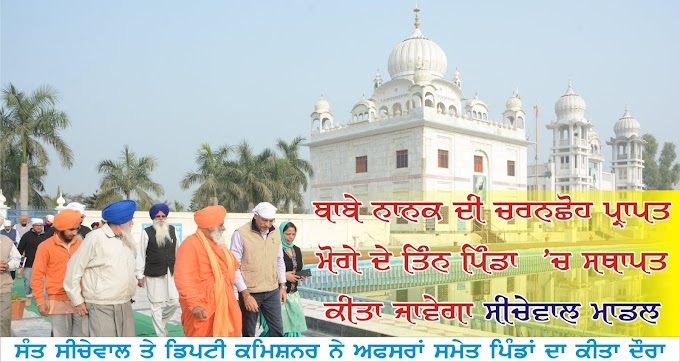 Seechewal Model to be established in the three villages of Moga in Punjab the feet touched land of Baba Nanak.