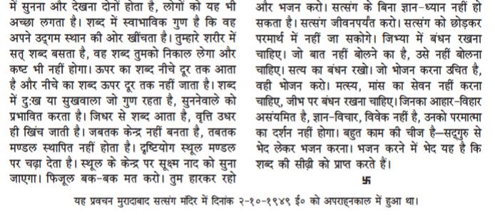 S503, Need of satsang and food, गुरुदेव के प्रवचन दि. 2-10-1949 ई. । सत्संग की आवश्यकता पर प्रवचन चित्र समाप्त
