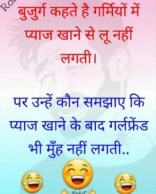 Garmi 2019 Vs Pyaj Ke Fayde Funny Joke in Hindi