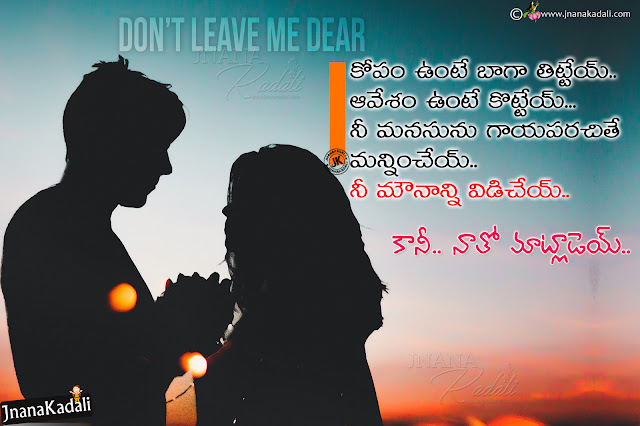 relationship quotes in telugu, nice words on life in telugu, famous relationship quotes in telugu