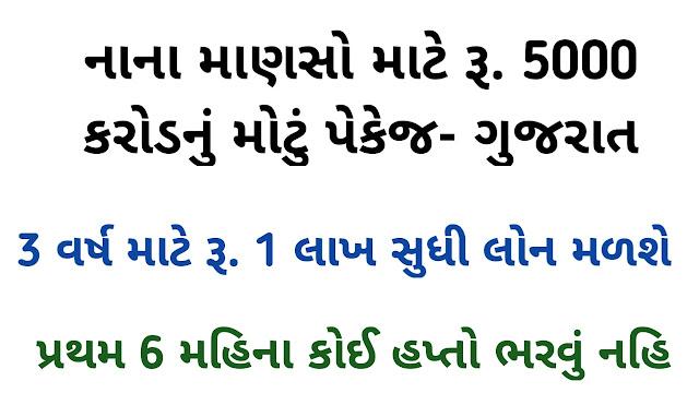 Atmanirbhar Gujarat' scheme Gujarat government launches 'Rs 1 lakh loan at 2 per cent interest' scheme