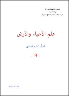 كتاب علم الأحياء والأرض ـ علوم الصف التاسع الأساسي 9 سوريا 2021