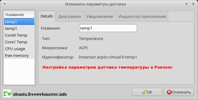 Настройка параметров датчика температуры ACPI в Psensor