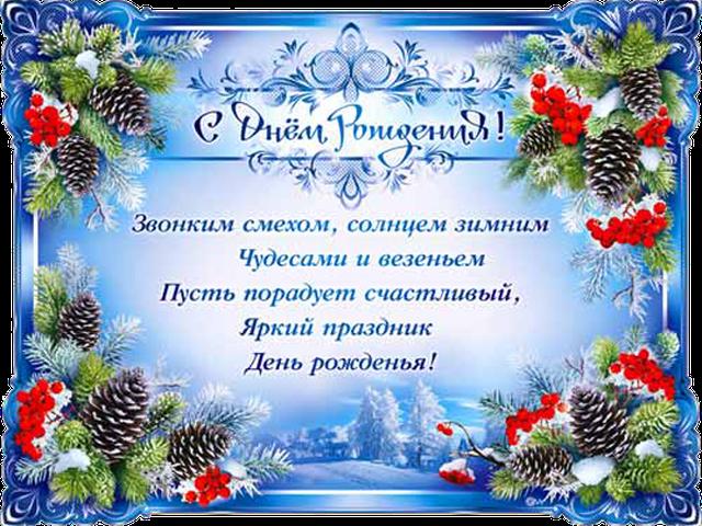 Открытки, зимняя тематика открыток с днем рождения