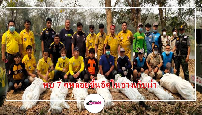 พบ 7 ศพลอยขึ้นอืดในอ่างเก็บน้ำ ติดชายแดนไทย-เมียนมา คาดว่าพัวพันกลุ่มขบวนการยาเสพติด