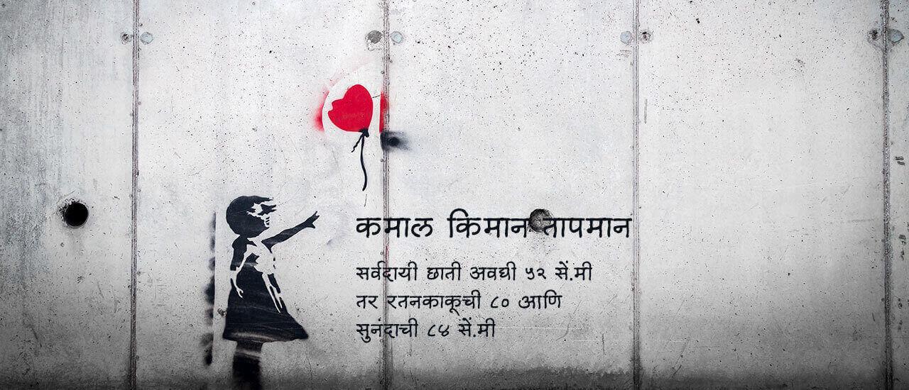 कमाल किमान तापमान - मराठी कविता | Kamal Kiman Tapman - Marathi Kavita