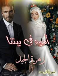 رواية اميره في بيتنا الفصل الاول 1 - زهرة الجبل