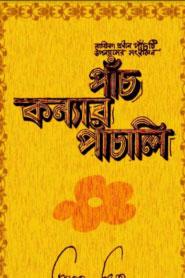 Panch Kanyar Panchali By Bimal Mitra
