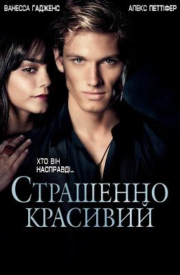 Страшенно красивий (2011) - українською онлайн