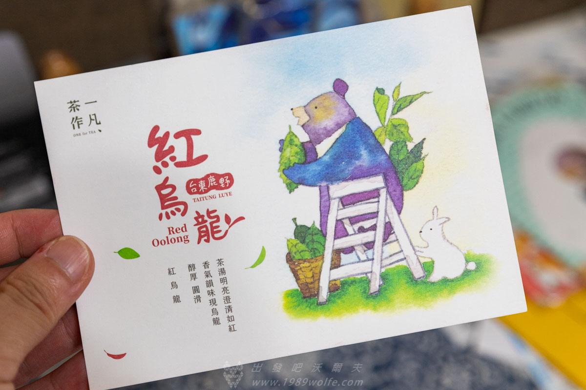 一凡茶作 採茶熊紅烏龍茶禮盒