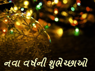 Happy New Year Messages in Gujarati 2017