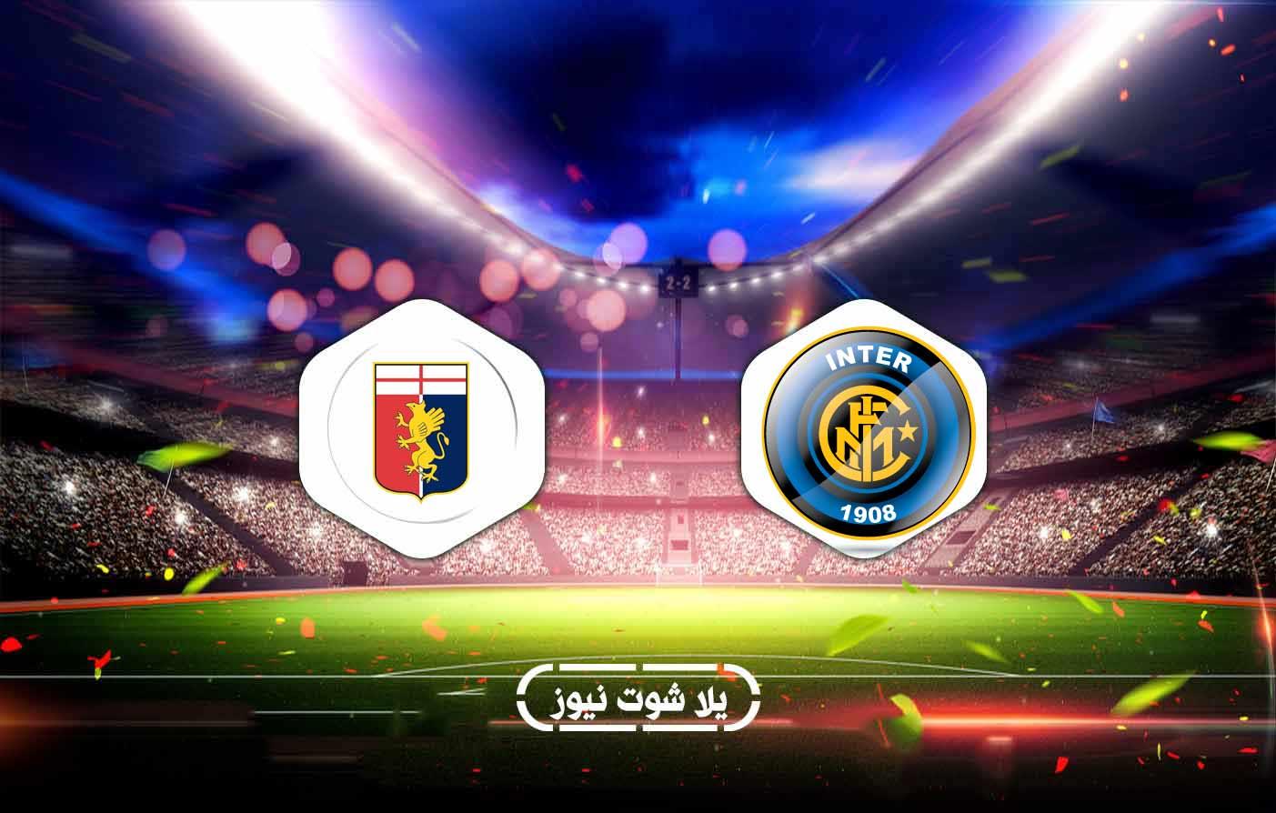 أهداف مباراة جنوى وانتر ميلان 0-2 بتاريخ 2020-10-24 الدوري الايطالي