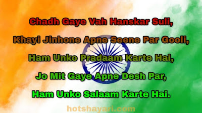 Republic Day Quotes image