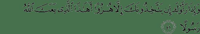 Al Furqan ayat 41