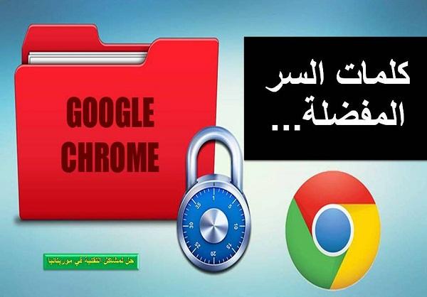 Google Chrome: إليك كيفية استرداد المفضلة وكلمات المرور على جهاز كمبيوتر آخر