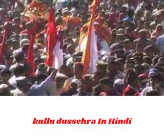 kullu dussehra In Hindi