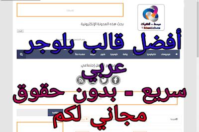 قالب بلوجر احترافي متوافق مجانا وبدون حقوق مجانا عربي