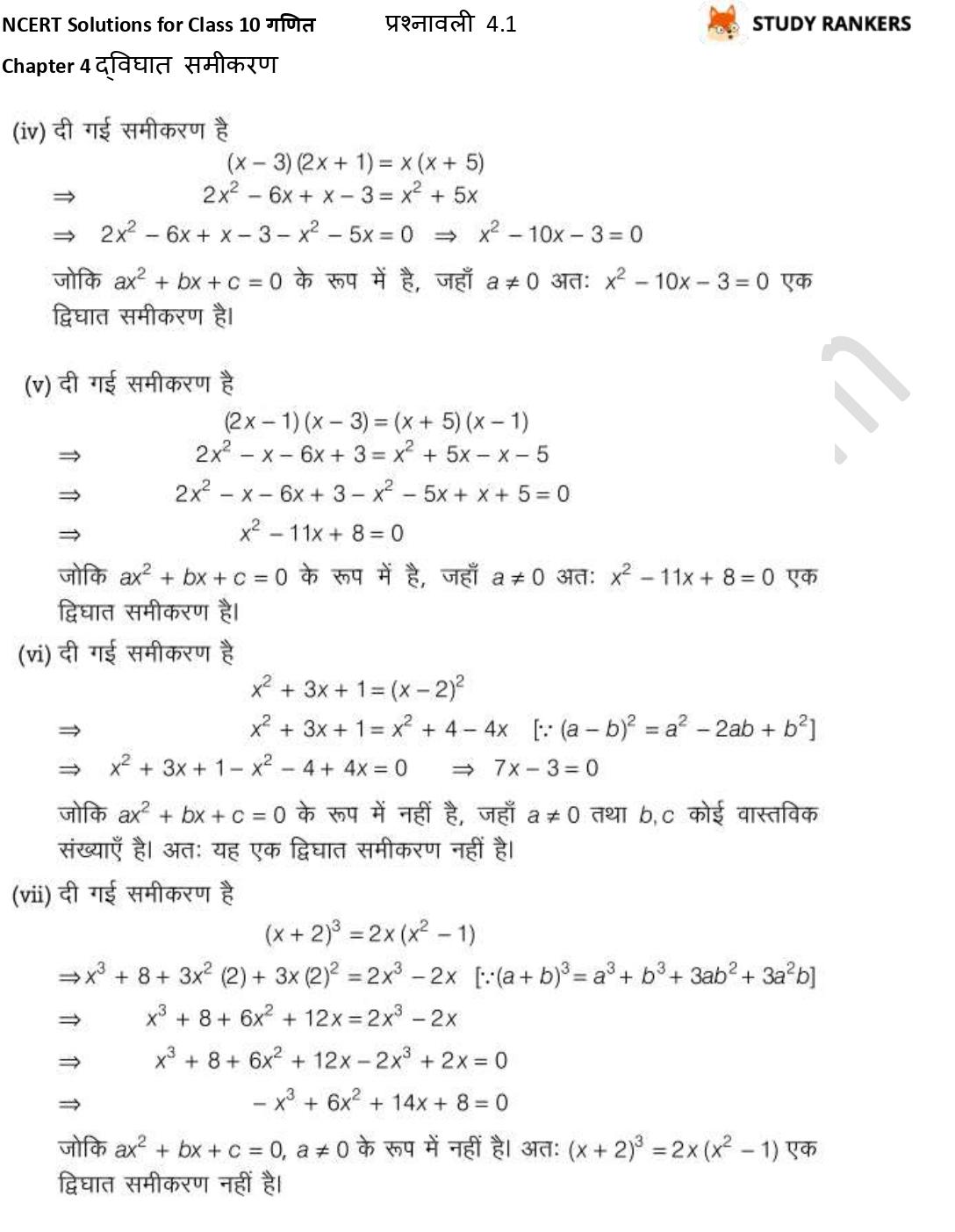 NCERT Solutions for Class 10 Maths Chapter 4 द्विघात समीकरण प्रश्नावली 4.1 Part 2