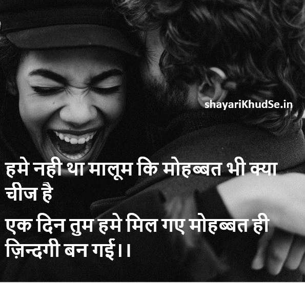 Girlfriend Shayari Image, Girlfriend Shayari Image Hindi, Girlfriend Shayari Image Download