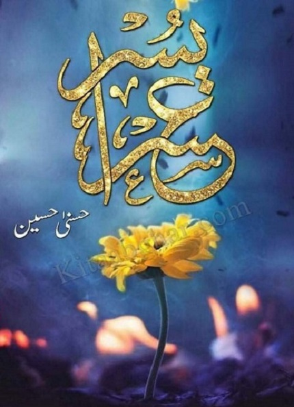 usri-yusra-novel-pdf-download