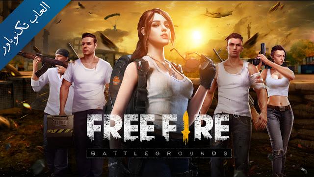 تنزيل لعبة Free Fire بموارد غير محدودة اخر إصدار للأندرويد و الايفونلا 2019