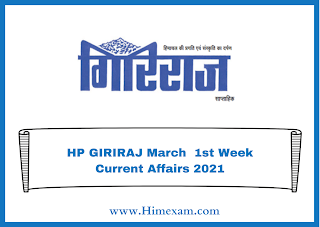 HP GIRIRAJ March  1st Week Current Affairs 2021