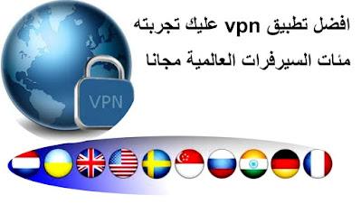 افضل تطبيق VPN بروكسي عليك تحميله فورا