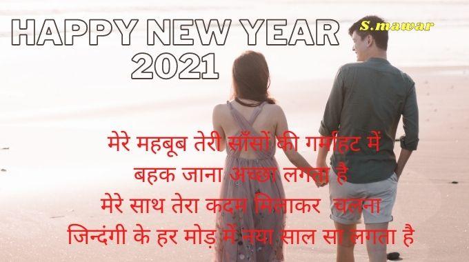 Happy-New-Year-2021-Wishes-Massage-in-Hindi | Naya-Saal-2021-Shayari-Wishes-Massage-in-Hindi