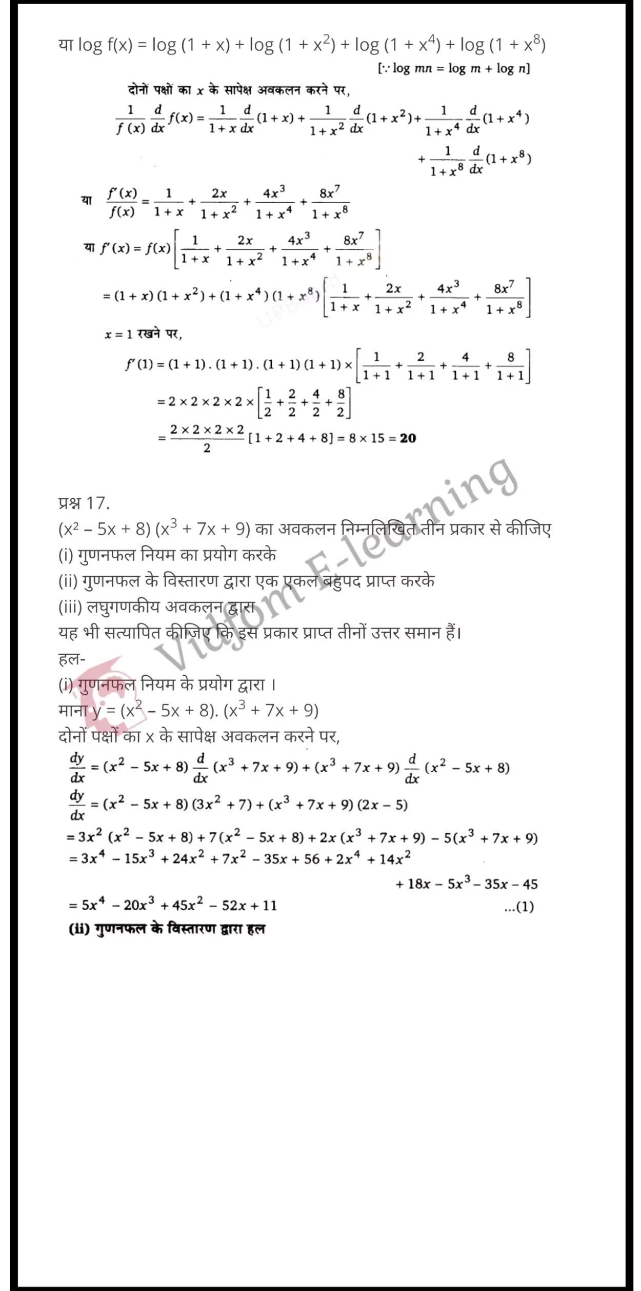 class 12 maths chapter 5 light hindi medium 46