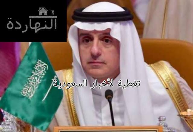 تغطية لأخبار السعودية اليوم