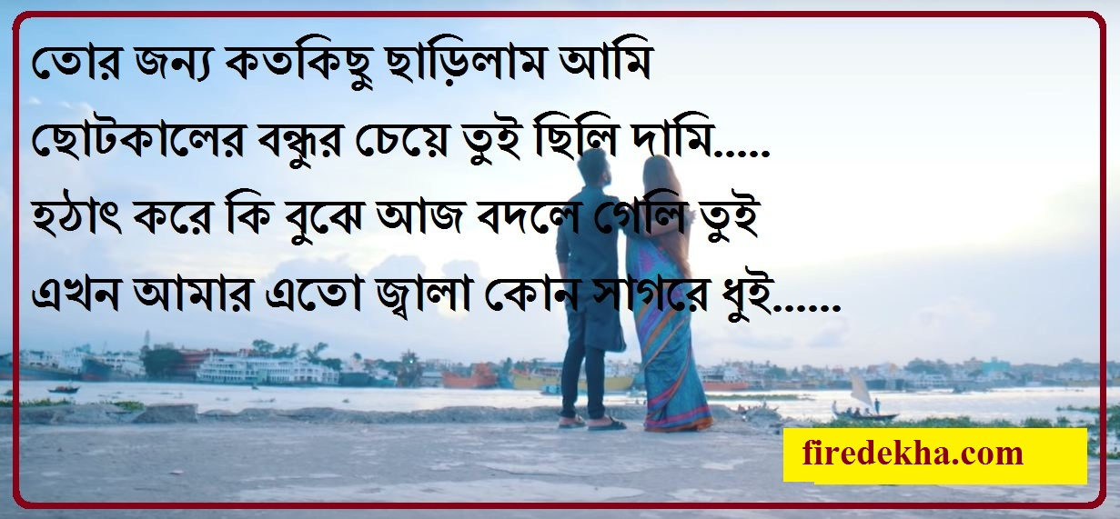 Bengali Quotes on Love