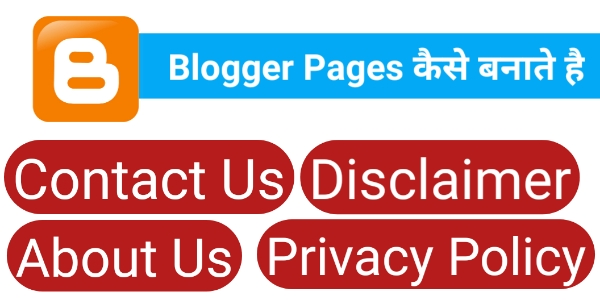 Blogger Pages Kaise Banate Hai । Blogger Pages कैसे बनाते है
