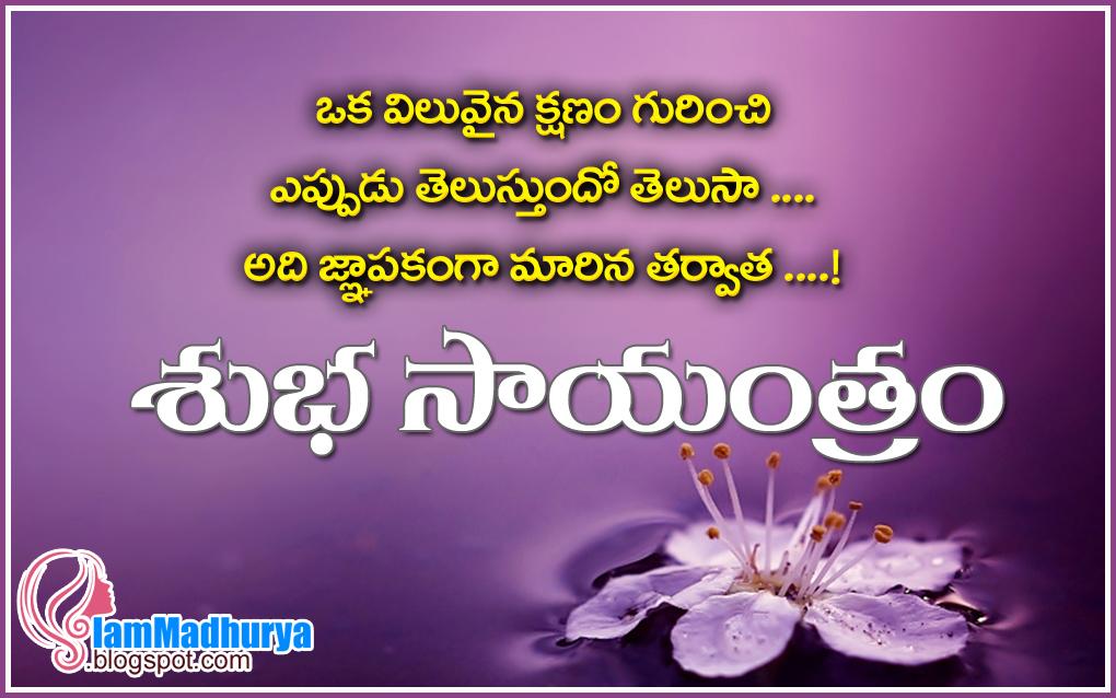 Telugu Good Evening Quotes Best Wishes Greetings Madhuryas World