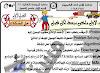 افضل مراجعة نهائية فى الحاسب الالى للصف الثالث الاعدادى ترم اول 2021 ناصر عبد التواب