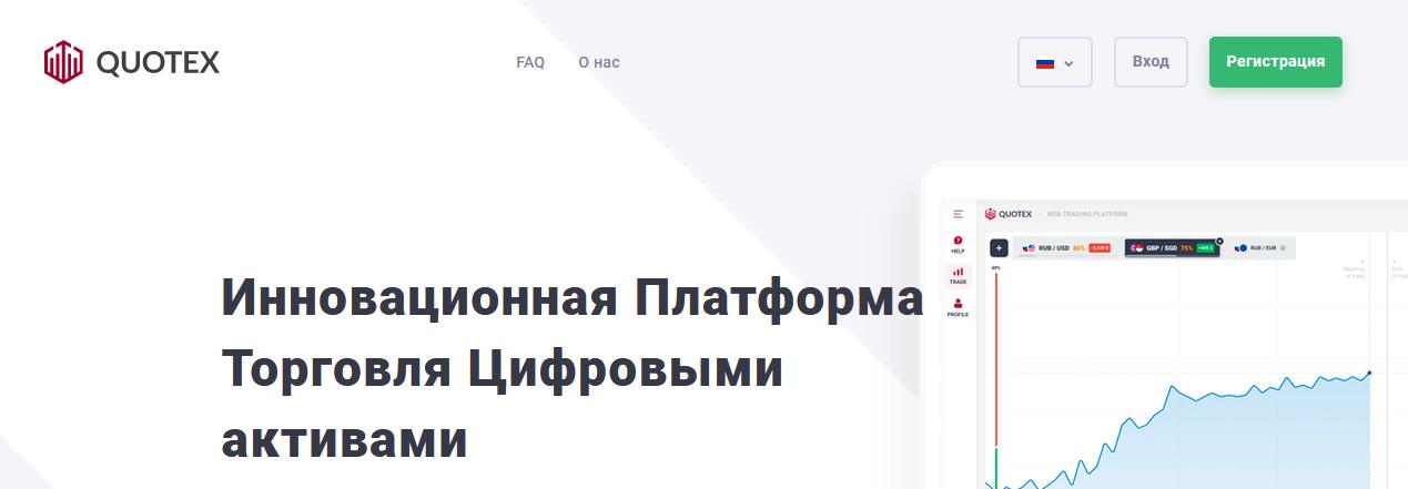 Мошеннический сайт quotex.io/ru – Отзывы, развод. Компания QUOTEX мошенники