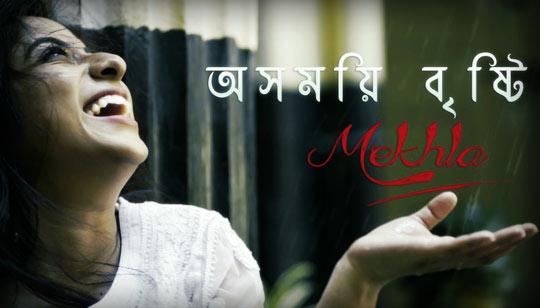 Asomoyee Brishti Rainy Day Song Lyrics by Mekhla Dasgupta