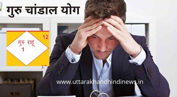Kya Hota Hai Guru Chandal Yog -  क्या होता है गुरु चांडाल योग?