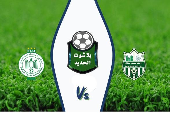 نتيجة مباراة الرجاء البيضاوي ورجاء بني ملال اليوم الجمعة 21-02-2020 الدوري المغربي