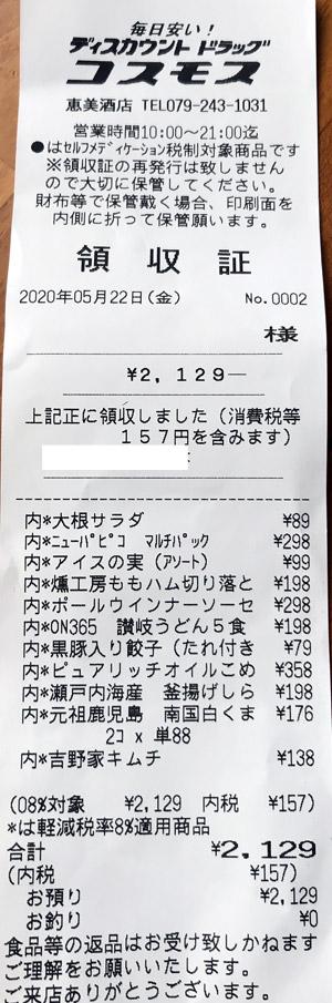 コスモス 恵美酒店 2020/5/22 のレシート