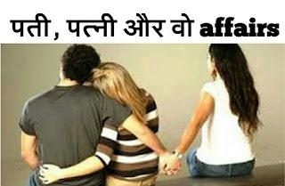 पति पत्नी और वो affairs