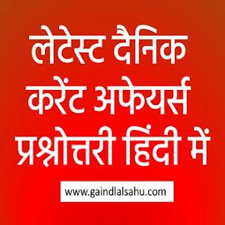 Latest Daily Current Affairs Quiz in Hindi लेटेस्ट दैनिक करेंट अफेयर्स प्रश्नोत्तरी हिंदी में | डेली सामयिकी प्रश्न उत्तर